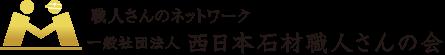 石材職人と企業を繋ぐ【西日本石材職人さんの会】