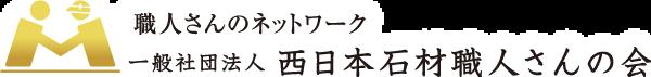 西日本石材職人さんの会:ロゴマーク