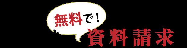西日本石材職人さんの会:まずは無料で資料請求!